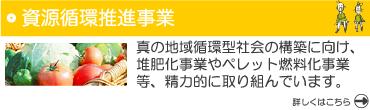 jigyo_baner1