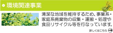 jigyo_baner2