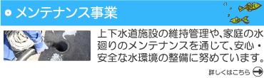 jigyo_baner3